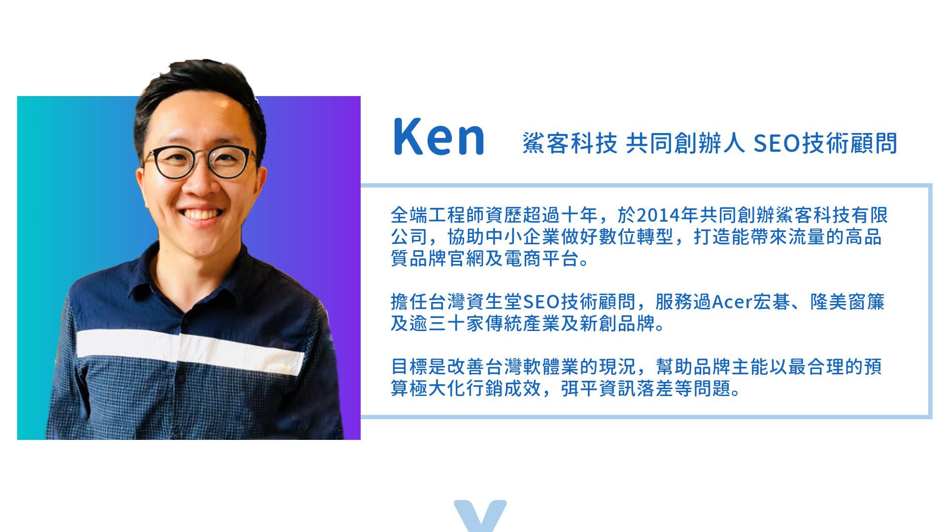 7.SEO網站優化專家鯊客科技技術總監Ken-鯊客科技SEO從0到1課程