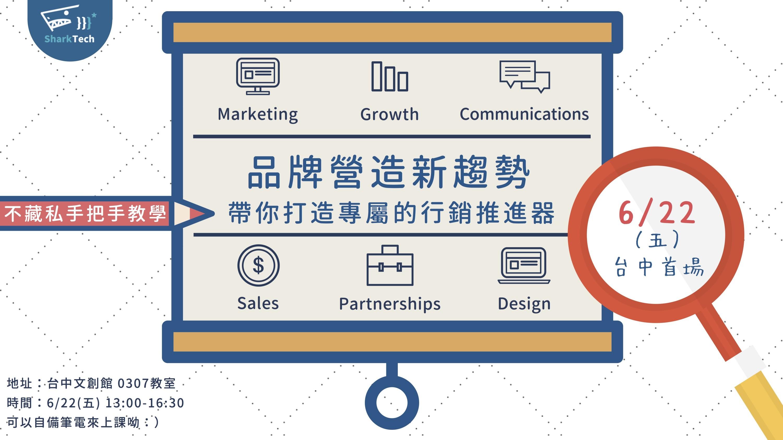 鯊客台中場課程-品牌網路行銷推進器首圖