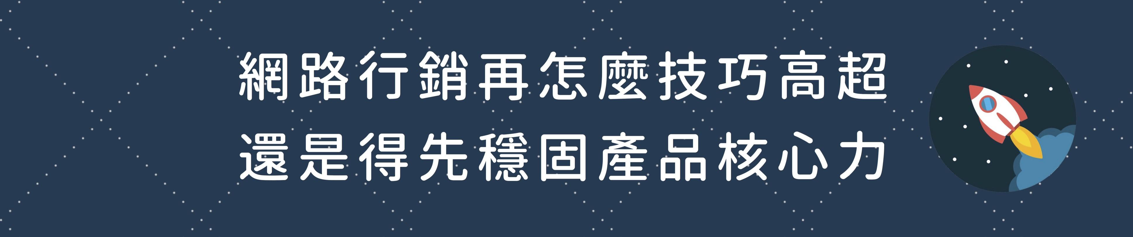 鯊客台中場課程-品牌網路行銷推進器2