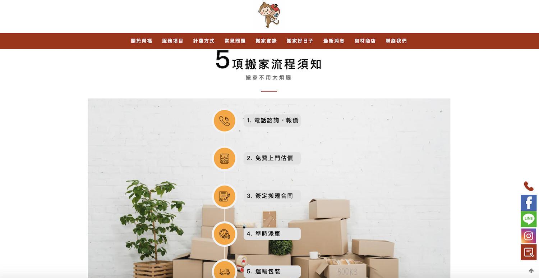 【SEO網頁設計成功案例】榮福搬家貨運有限公司五大搬家流程