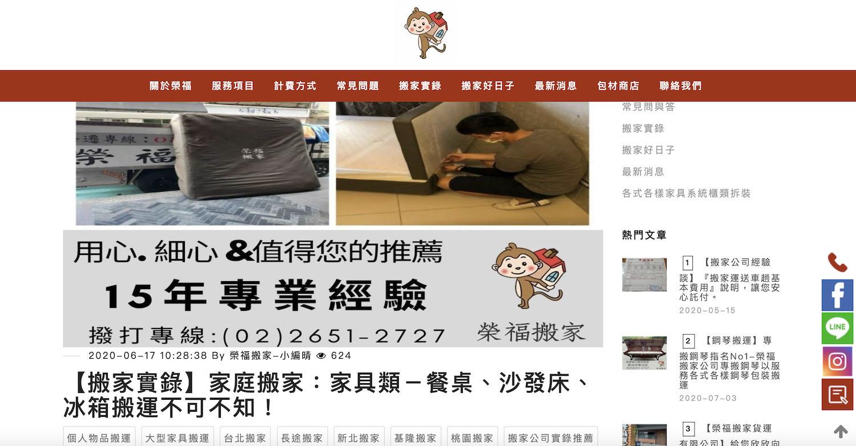 【SEO網頁設計成功案例】榮福搬家貨運有限公司加購鯊客文案福