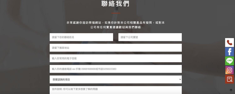 【SEO網頁設計成功案例】榮福搬家貨運有限公司聯絡我們