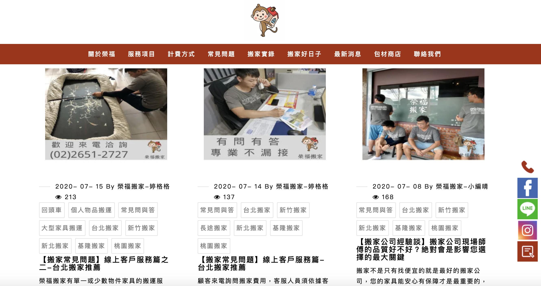 【SEO網頁設計成功案例】榮福搬家貨運有限公司部落格文案