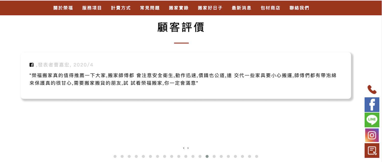 【SEO網頁設計成功案例】榮福搬家貨運有限公司顧客評價