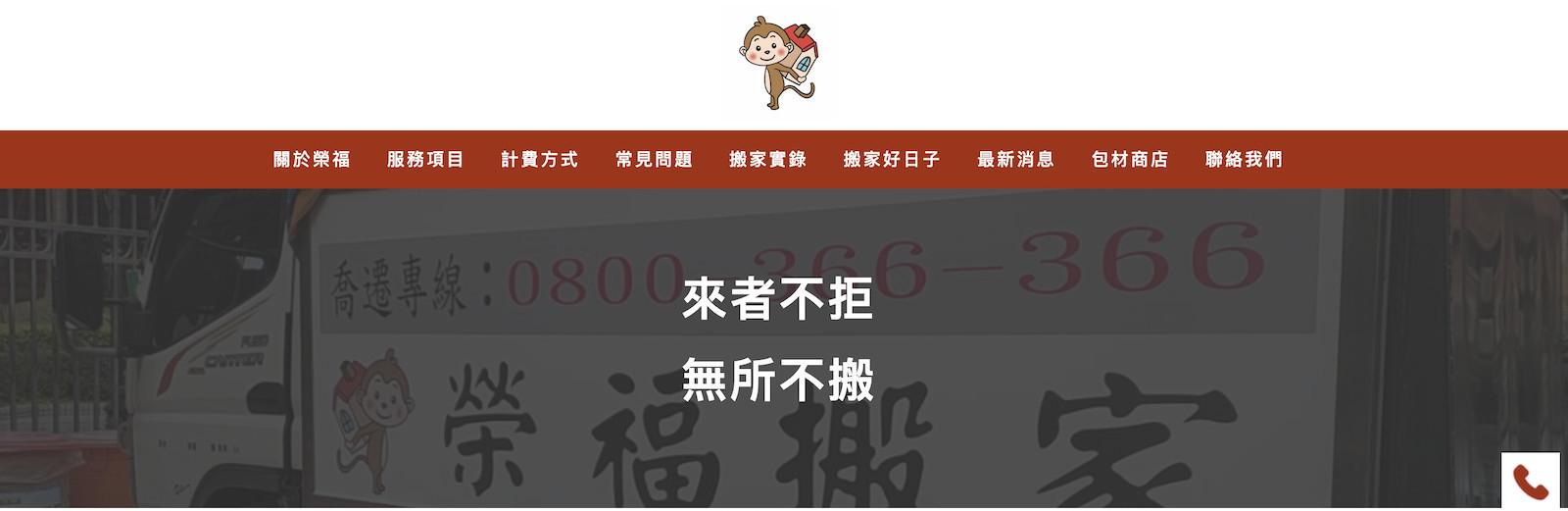 【SEO網頁設計成功案例】榮福搬家貨運有限公司