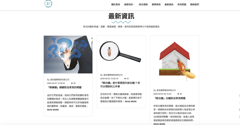 【SEO網頁設計成功案例】 潔肯國際環保有限公司