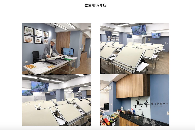 【SEO網頁設計成功案例】真藝教育訓練中心 教室環境