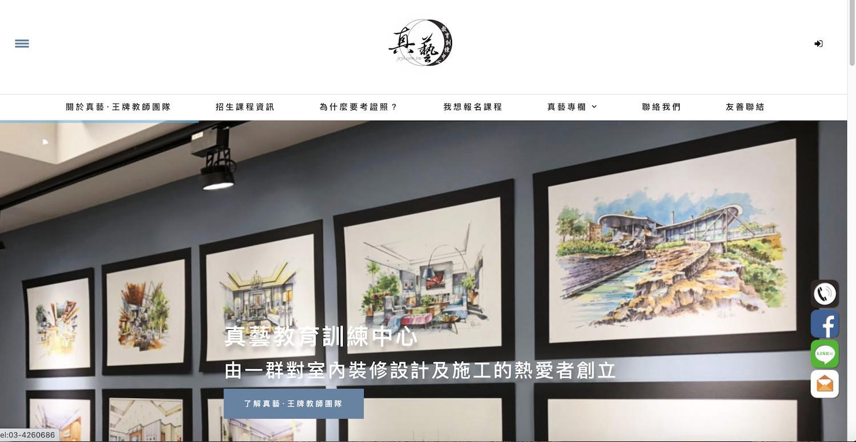 【SEO網頁設計成功案例】真藝教育訓練中心 網頁設計風格