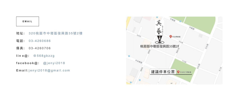 【SEO網頁設計成功案例】真藝教育訓練中心 聯絡資訊