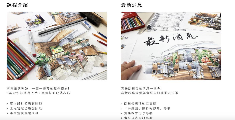 【SEO網頁設計成功案例】真藝教育訓練中心 課程介紹