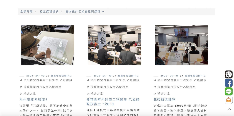 【SEO網頁設計成功案例】真藝教育訓練中心 部落格行銷