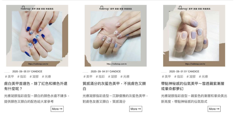 【SEO網頁設計成功案例】Nailsmap 行銷文案