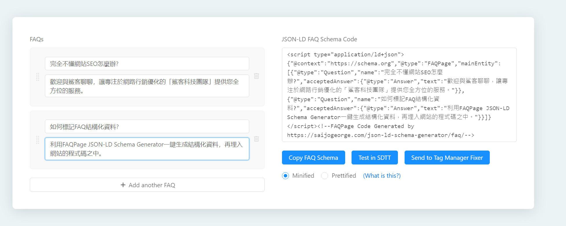 一鍵生成FAQ結構化資料標記-鯊客科技網站SEO優化