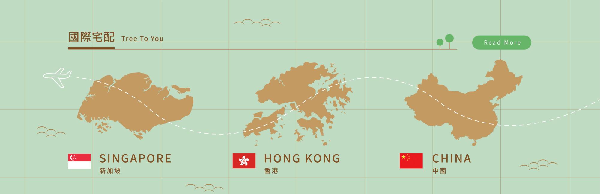 三輩田農產品國際直送香港服務|鯊客科技 SEO 優化公司