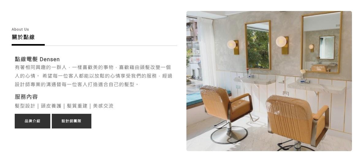 台中染燙髮廊推薦-品牌介紹服務內容|鯊客科技SEO優化網頁設計公司