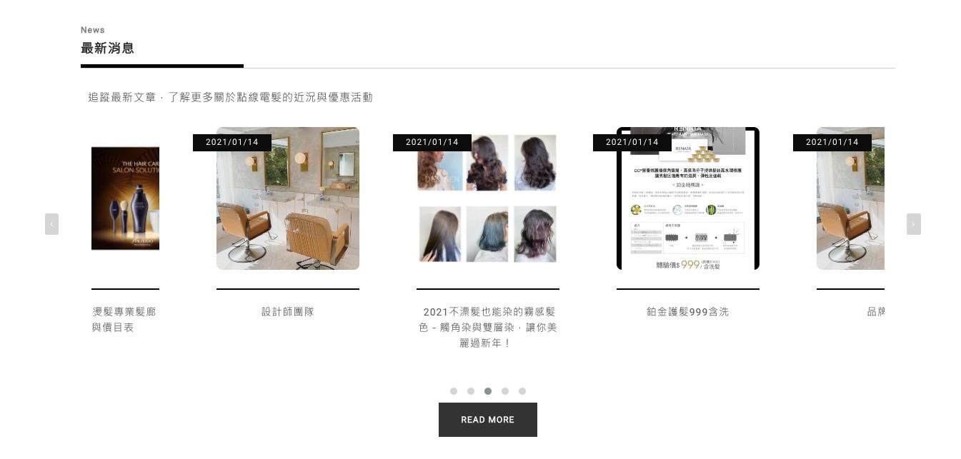 台中染燙髮廊推薦-最新優惠消息|鯊客科技SEO優化網頁設計公司