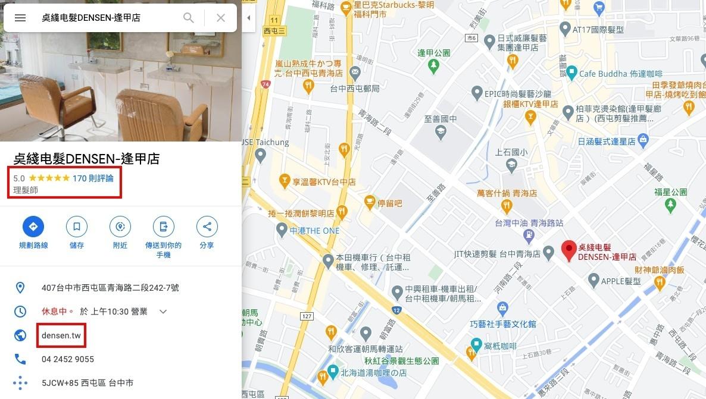 台中染燙髮廊推薦-Google商家經營SEO|鯊客科技SEO優化網頁設計公司