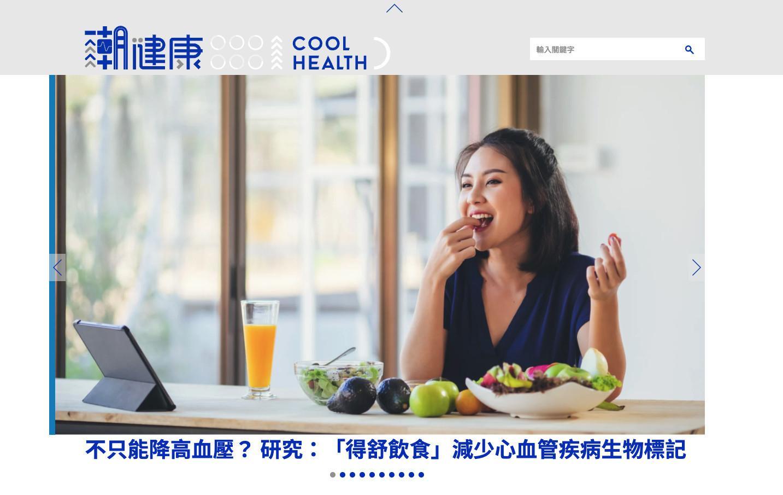 台北SEO優化公司網頁設計成功案例-潮健康知識網 鯊客科技SEO優化網站設計成功案例