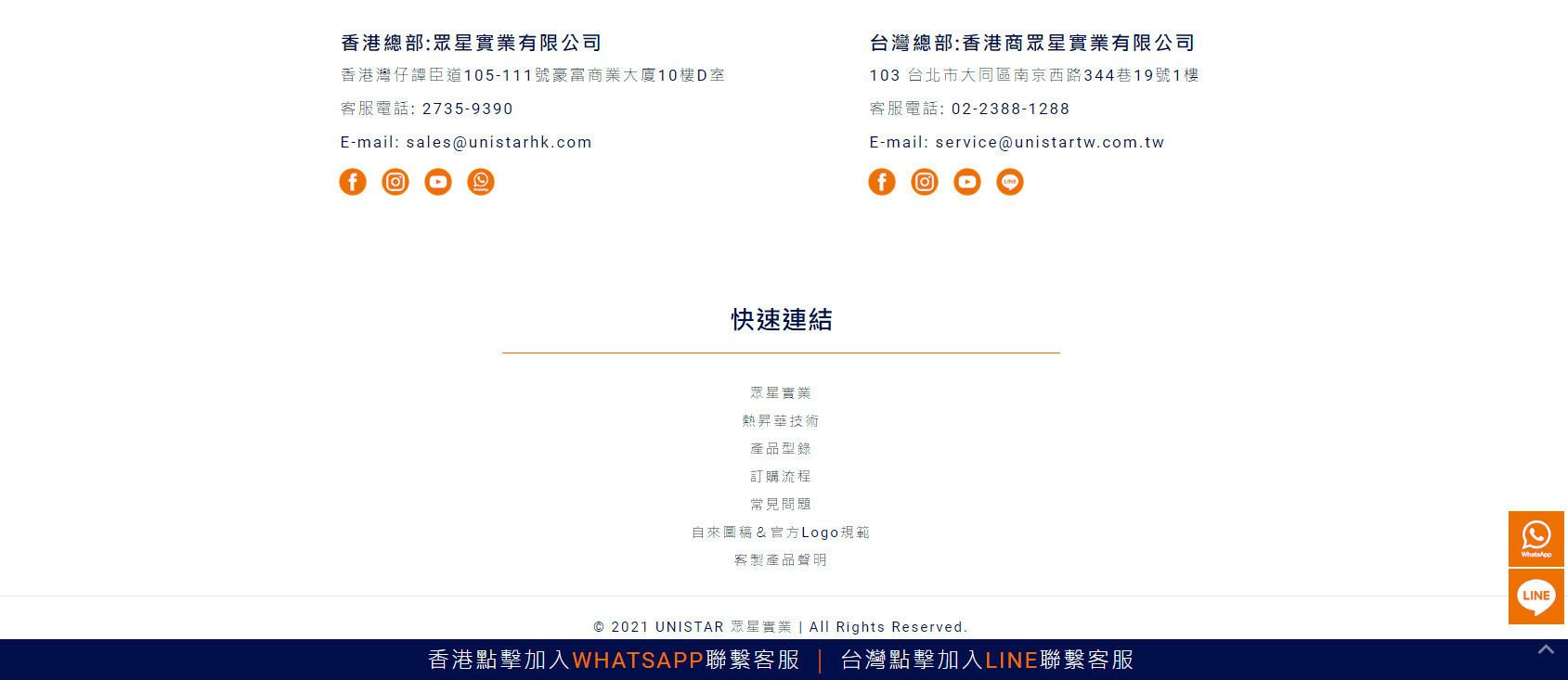 台北SEO網頁優化成功案例-眾星實業即時預約|鯊客科技SEO優化網站設計成功案例