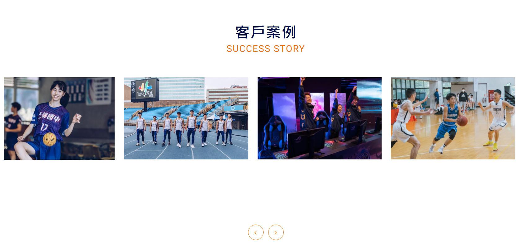 台北SEO網頁優化成功案例-眾星實業客戶案例輪播|鯊客科技SEO優化網站設計成功案例