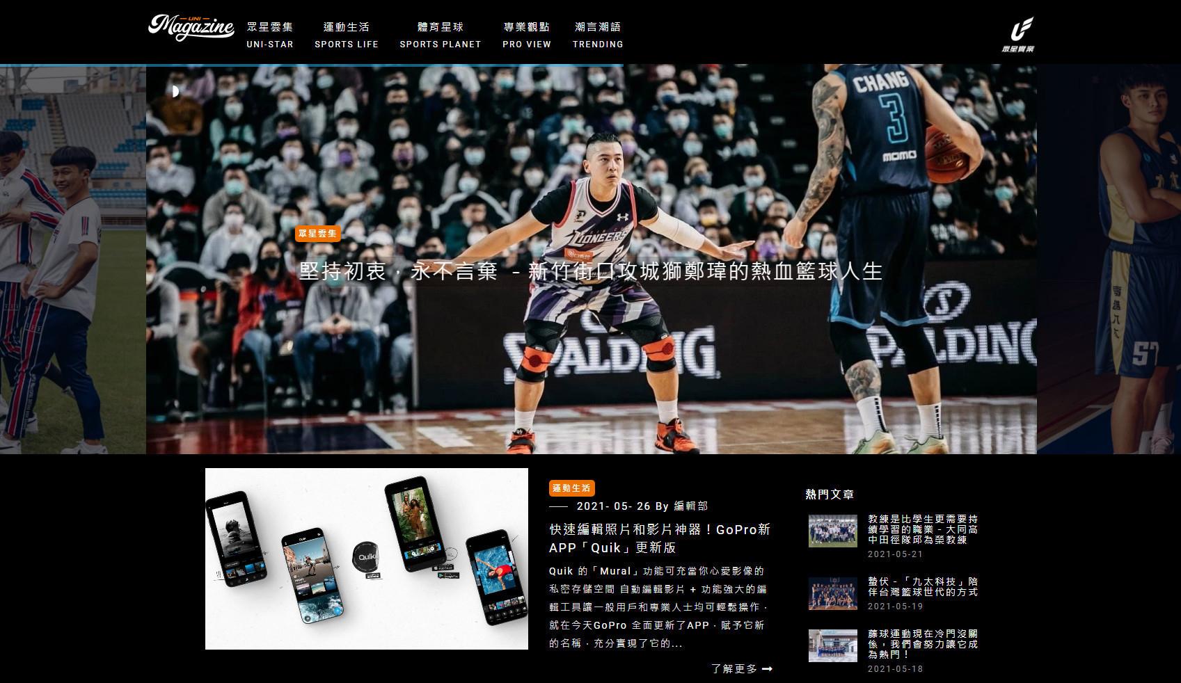 台北SEO網頁優化成功案例-眾星實業運動雜誌|鯊客科技SEO優化網站設計成功案例