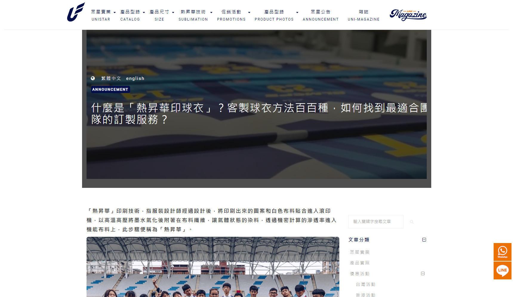台北SEO網頁優化成功案例-眾星實業部落格|鯊客科技SEO優化網站設計成功案例