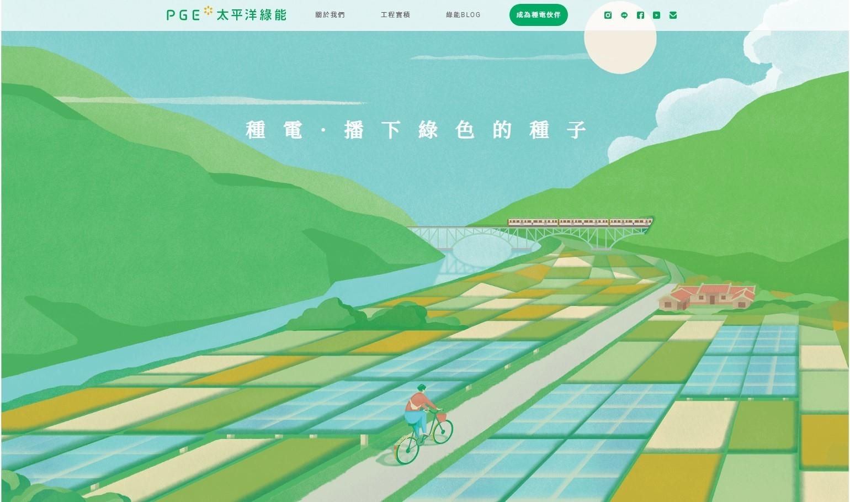 台北SEO網頁優化成功案例-PGE太平洋綠能|鯊客科技SEO優化網站設計成功案例