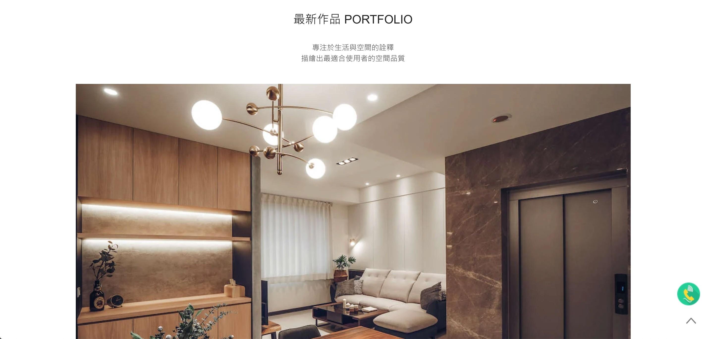 嘉義SEO優化網頁設計案例-最新作品|小福砌空間設計、嘉義市內設計推薦