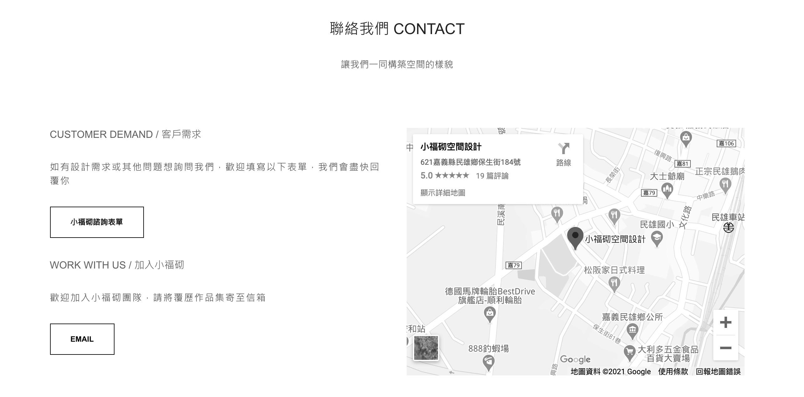 嘉義SEO優化網頁設計案例-聯絡我們諮詢頁面|小福砌空間設計、嘉義市內設計推薦