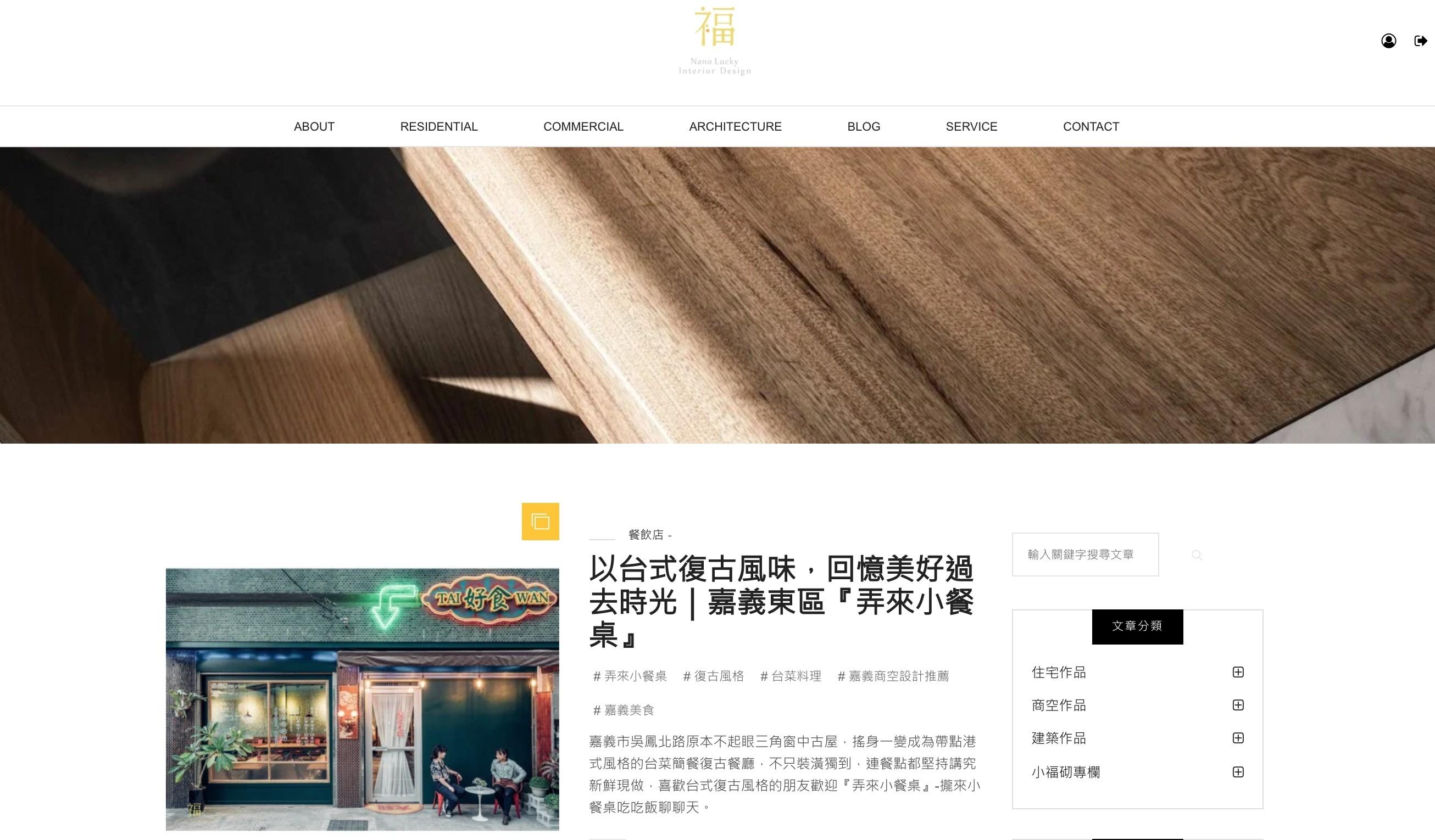 嘉義SEO優化網頁設計案例-部落格內容行銷專欄|小福砌空間設計、嘉義市內設計推薦