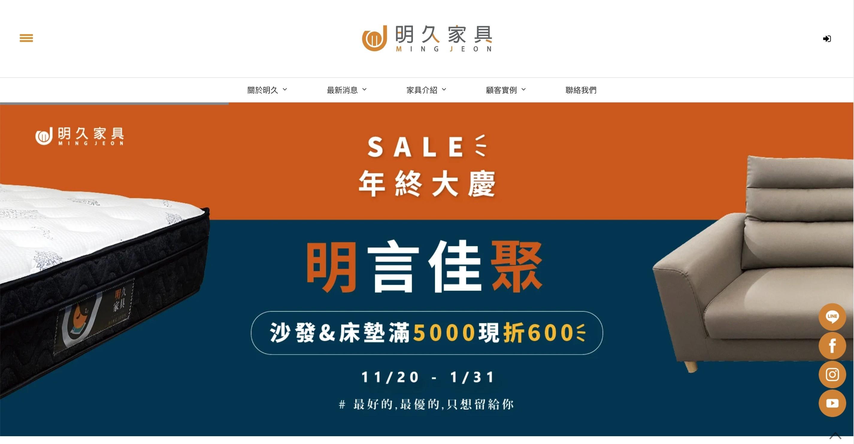 嘉義SEO優化網頁設計案例|明久家具嘉義沙發、床墊工廠推薦品牌