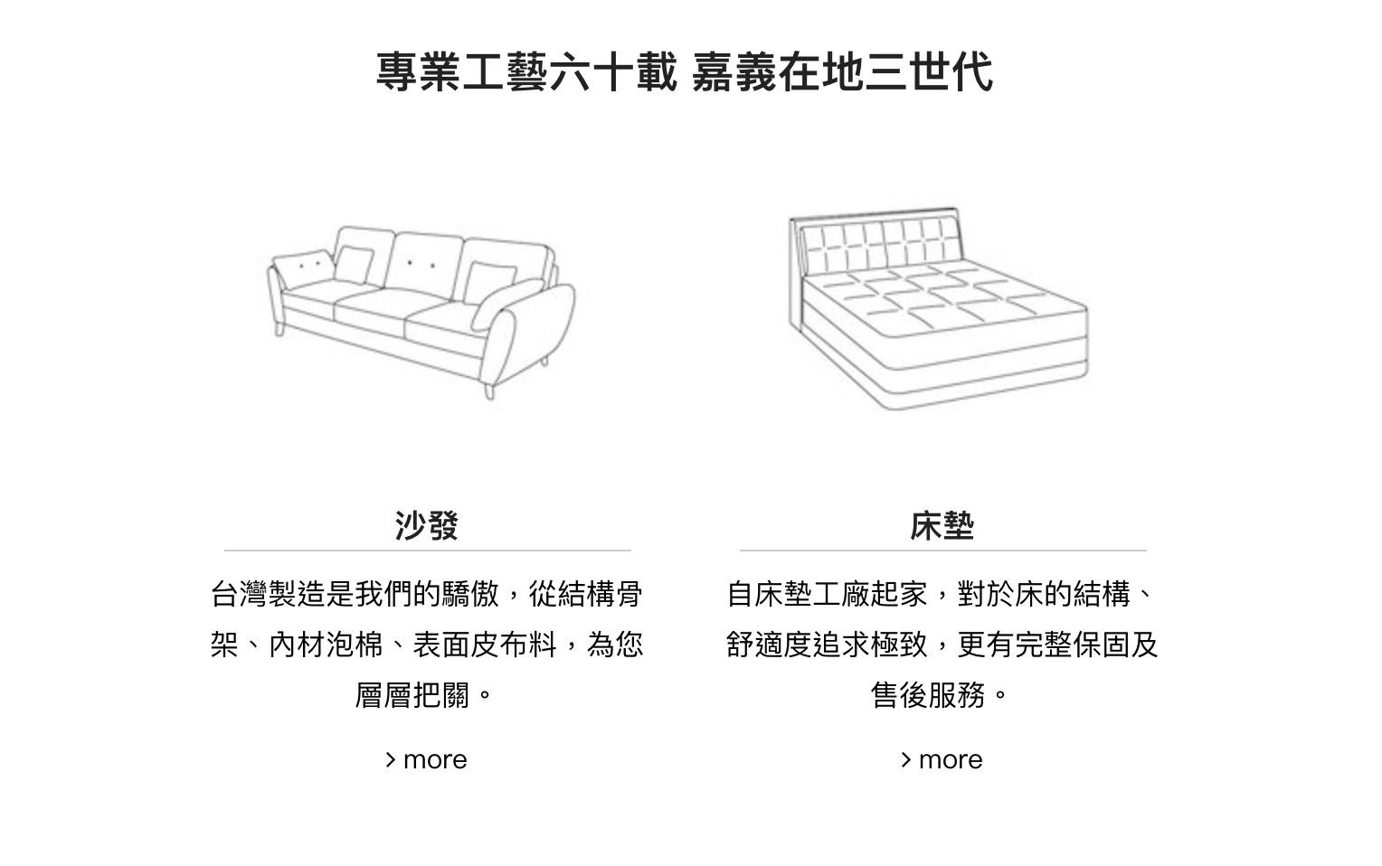 嘉義SEO網頁設計成功案例-主打產品|明久家具-嘉義沙發、床墊工廠推薦品牌