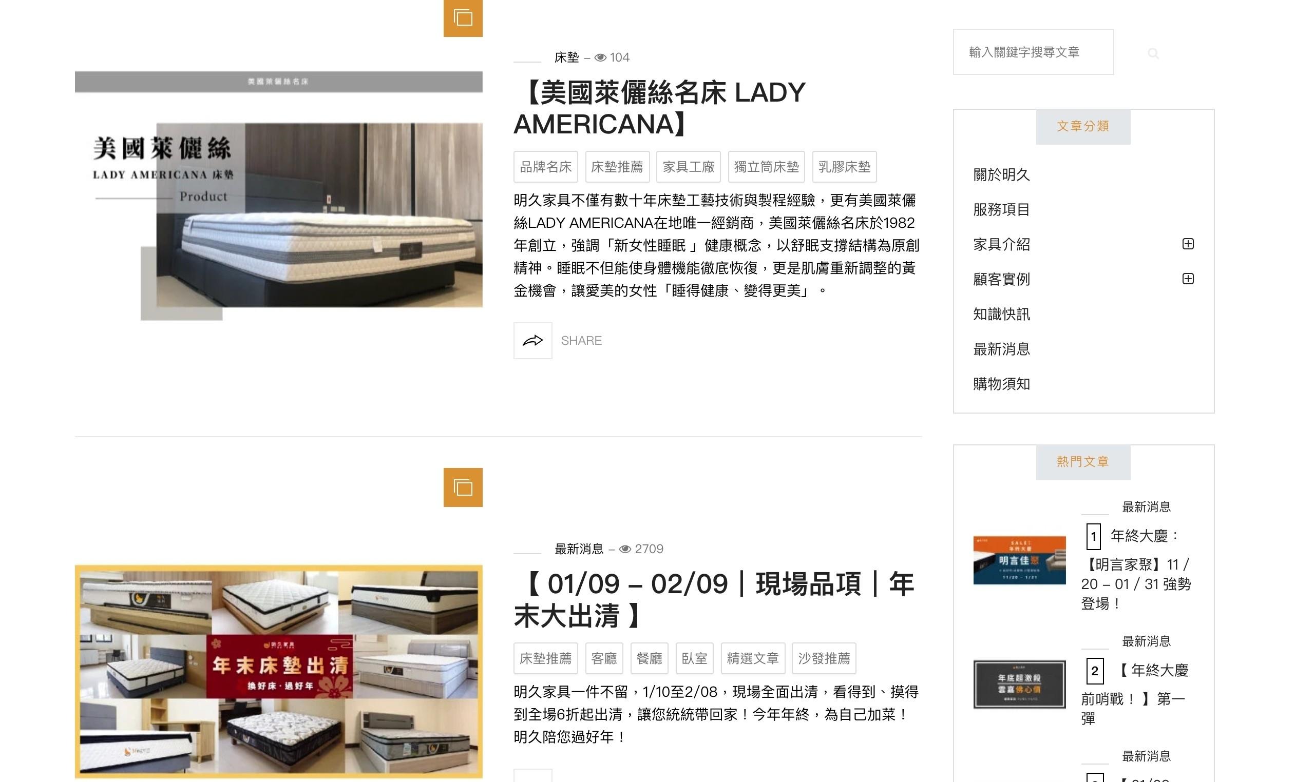 嘉義SEO網頁設計成功案例-內容行銷部落格|明久家具-嘉義沙發、床墊工廠推薦品牌
