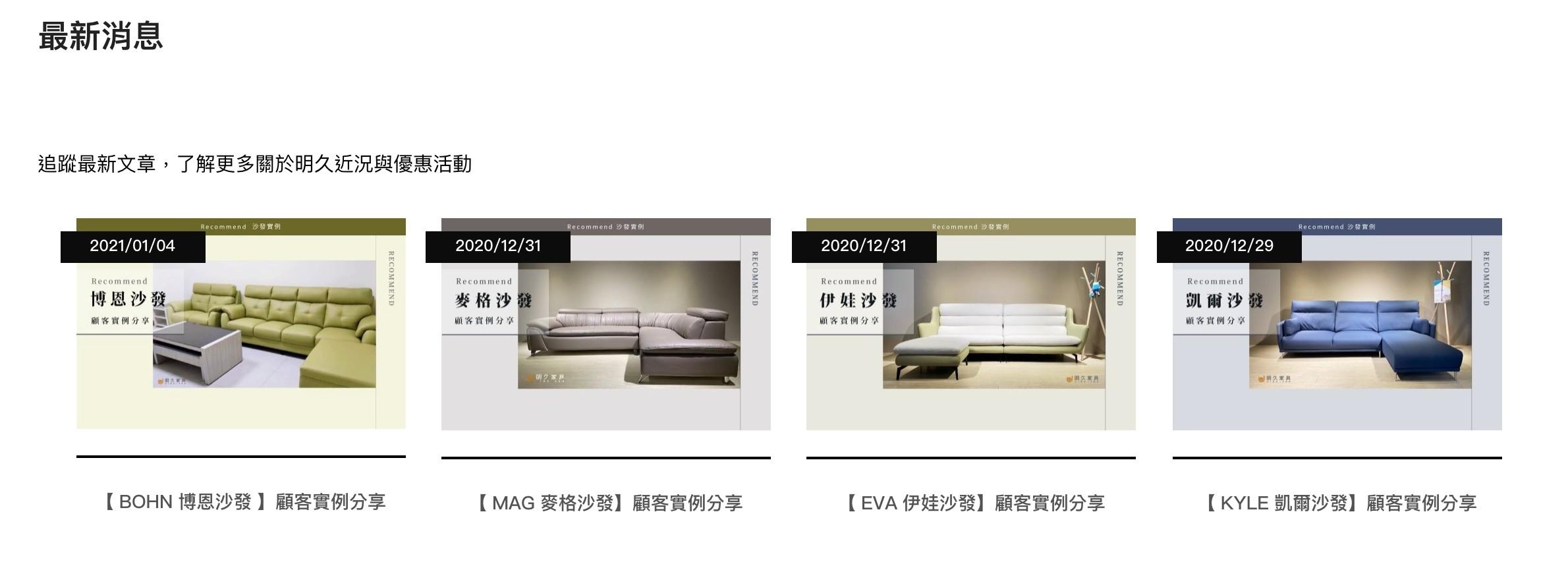 嘉義SEO網頁設計成功案例-最新活動消息及顧客反饋|明久家具-嘉義沙發、床墊工廠推薦品牌