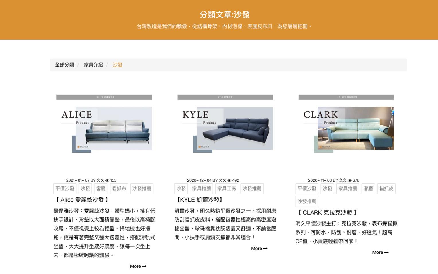 嘉義SEO網頁設計成功案例-沙發品牌|明久家具-嘉義沙發、床墊工廠推薦品牌