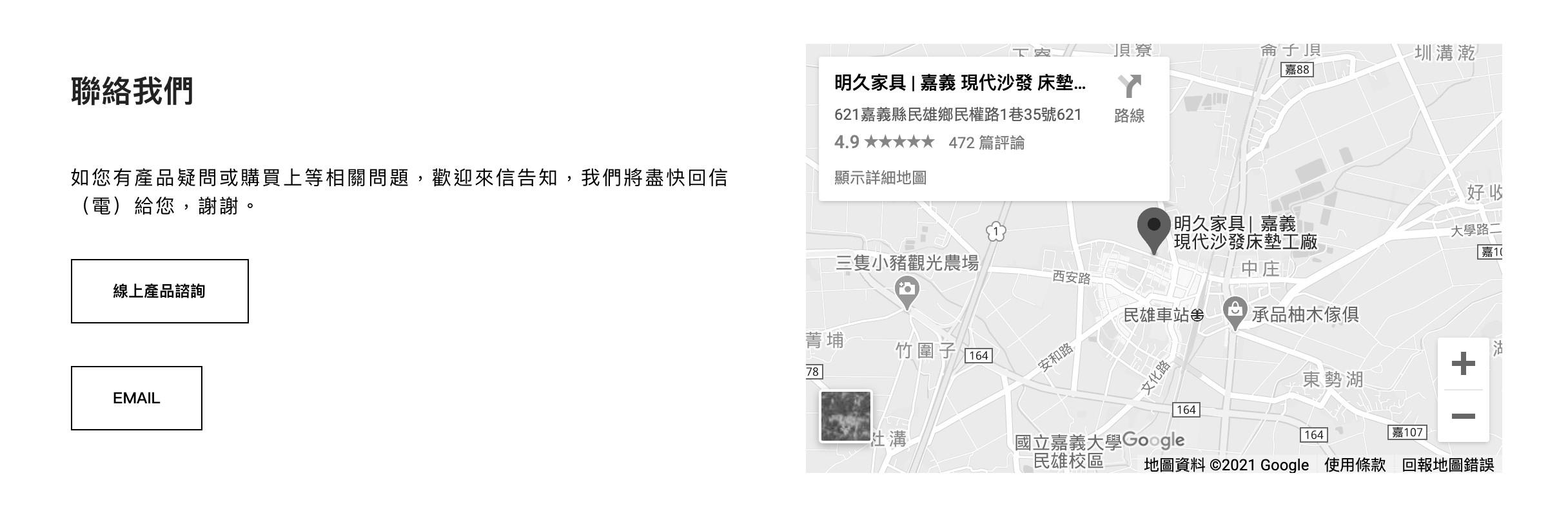 嘉義SEO網頁設計成功案例-聯絡我們|明久家具-嘉義沙發、床墊工廠推薦品牌