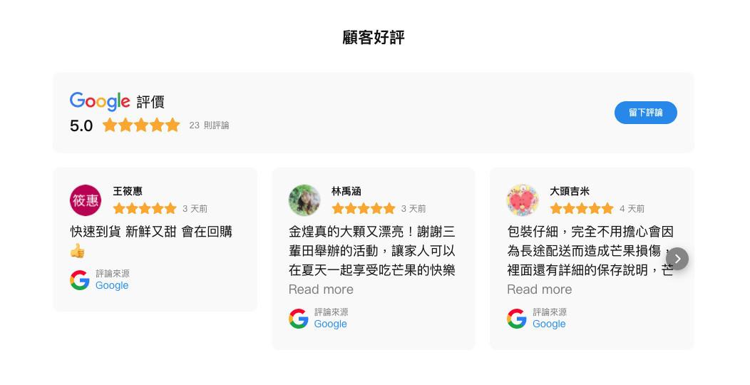 屏東SEO優化成功案例-三輩田芒果批發-顧客好評|鯊客科技網站設計SEO優化公司