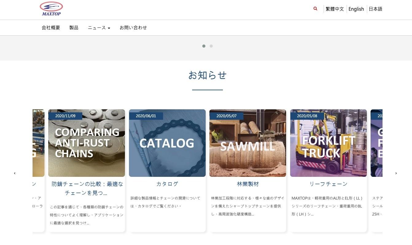 屏東SEO優化網頁設計成功案例-多國語言網站跨境外銷|明昌輪業工業鏈條專家