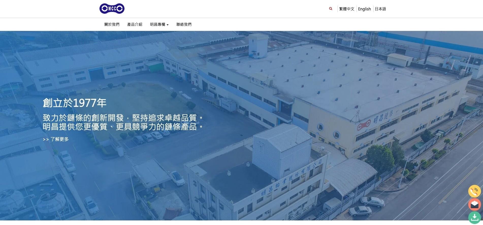 屏東SEO優化網頁設計成功案例-明昌輪業工業鏈條專家