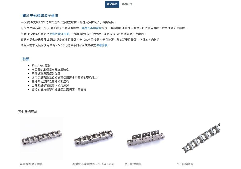 屏東SEO優化網頁設計成功案例-產品頁展示|明昌輪業工業鏈條專家