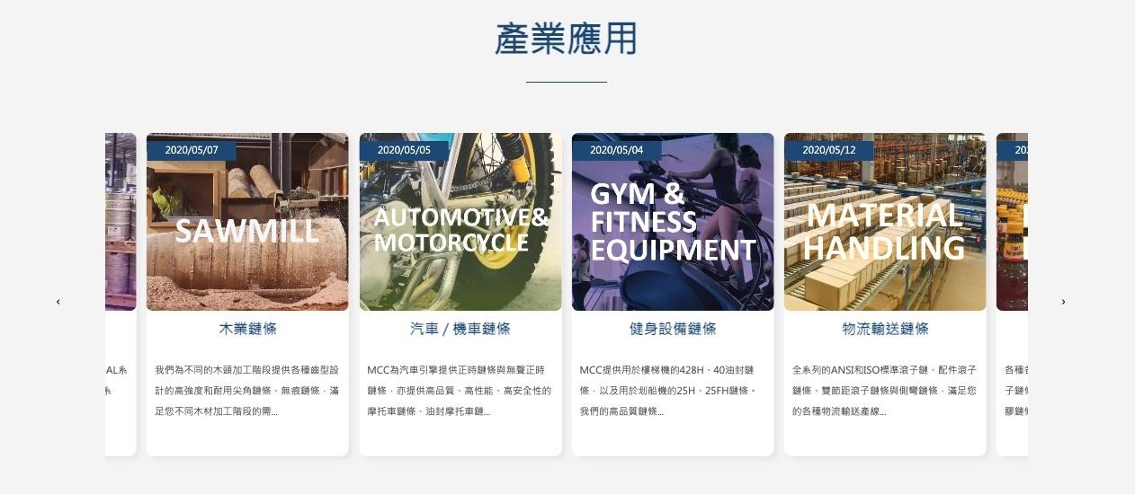 屏東SEO優化網頁設計成功案例-部落格產品應用展示|明昌輪業工業鏈條專家