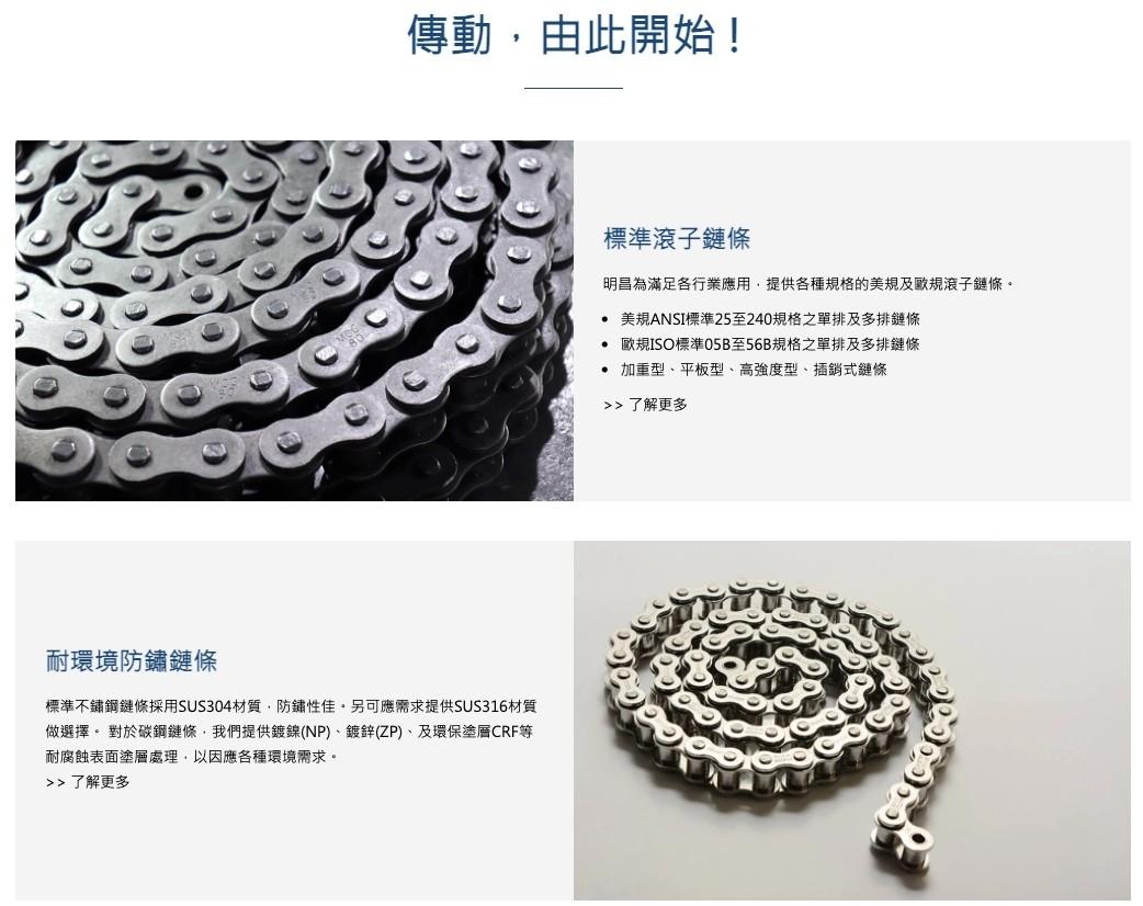 屏東SEO優化網頁設計成功案例-鏈條產品展示|明昌輪業工業鏈條專家