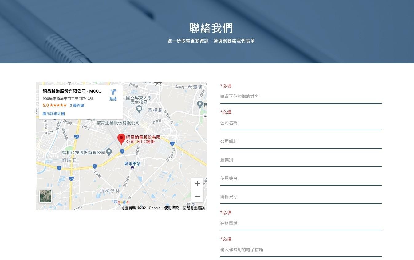 屏東SEO優化網頁設計成功案例-B2B企業詢價頁面|明昌輪業工業鏈條專家