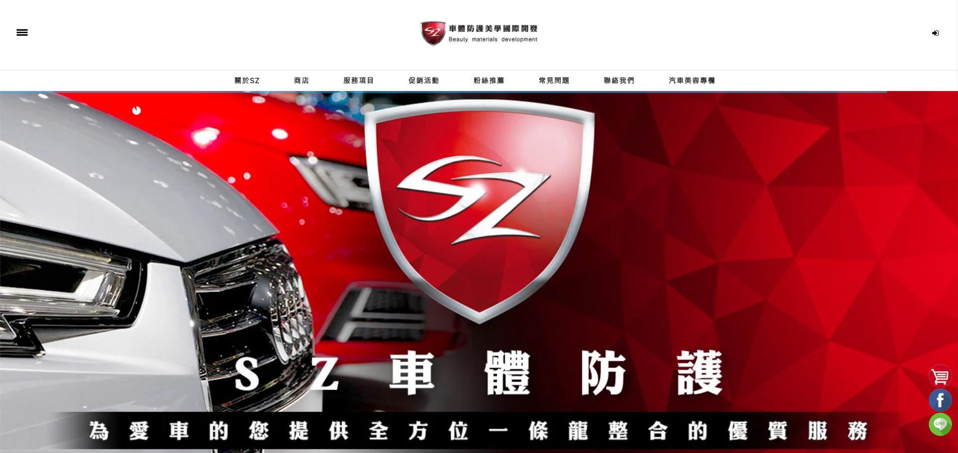 新北SEO網頁設計成功案例-SZ車體美學汽車美容清潔用品封面照