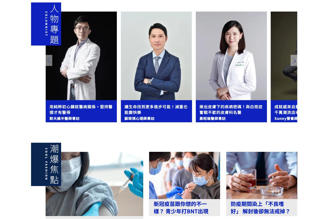 潮健康知識網-網站風格人物專題 台北鯊客科技SEO優化網站設計成功案例