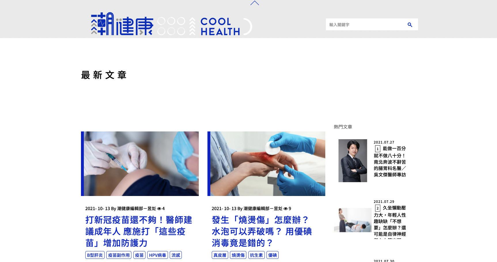 潮健康知識網-部落格專欄 台北鯊客科技SEO優化網站設計成功案例