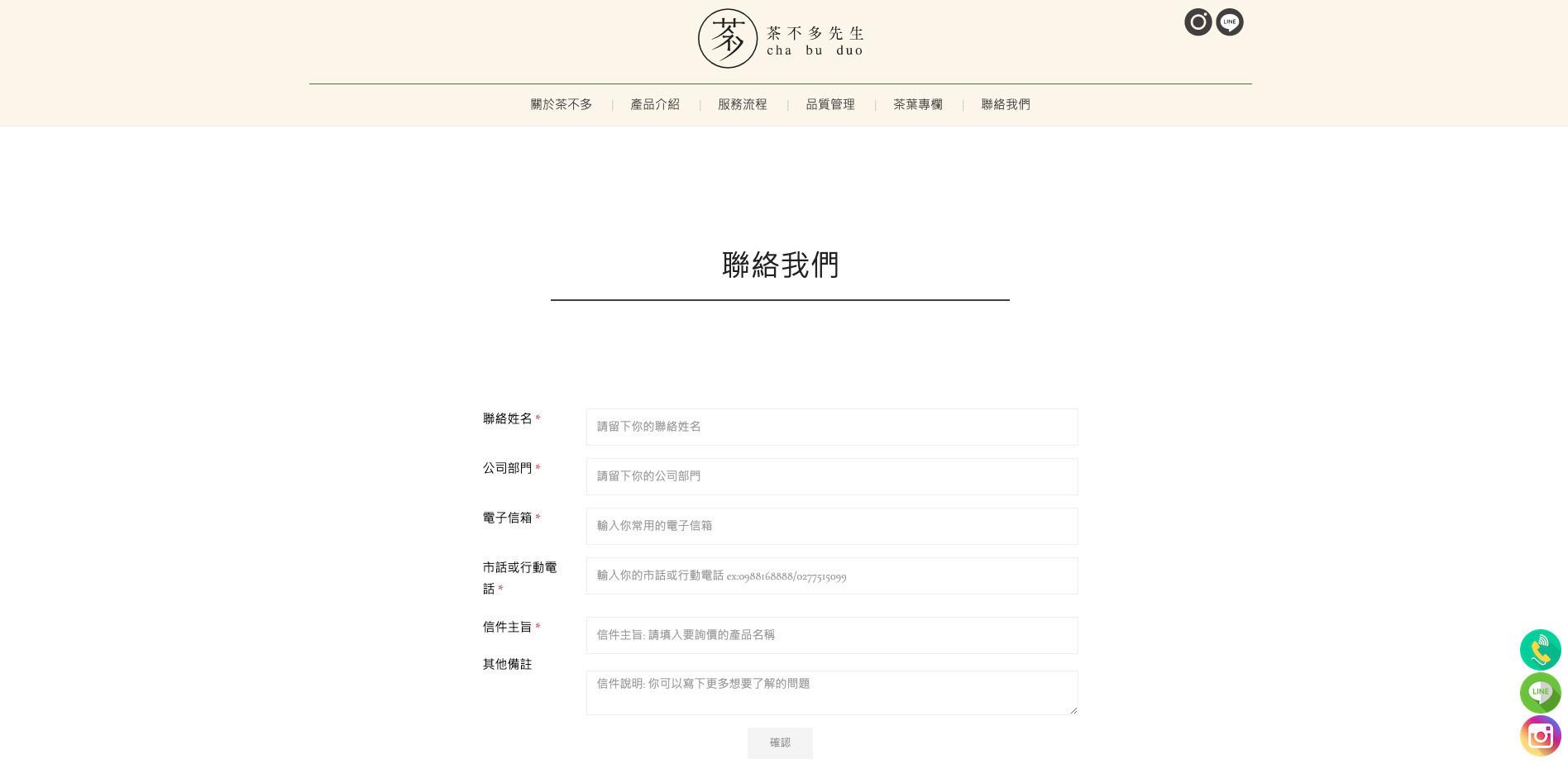 茶不多先生客製化網站設計聯絡我們-鯊客科技SEO優化網站設計公司