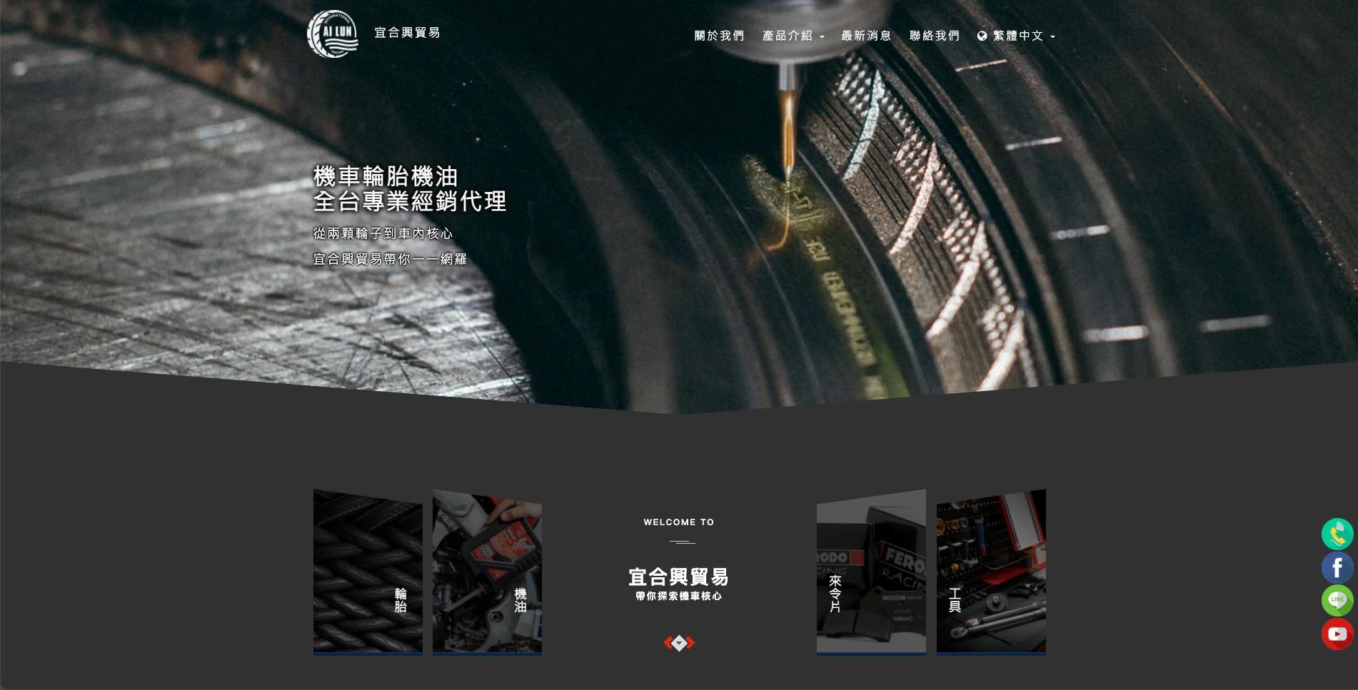 高雄 SEO優化 網頁設計成功案例-主視覺 宜合興機車零件及輪胎貿易商
