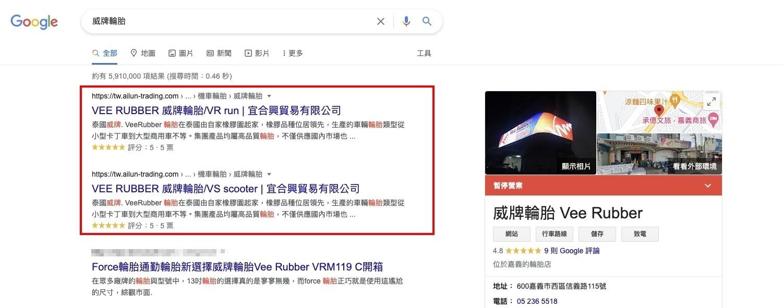 高雄SEO優化網頁設計成功案例-威牌輪胎關鍵字排名 宜合興機車零件及輪胎貿易商