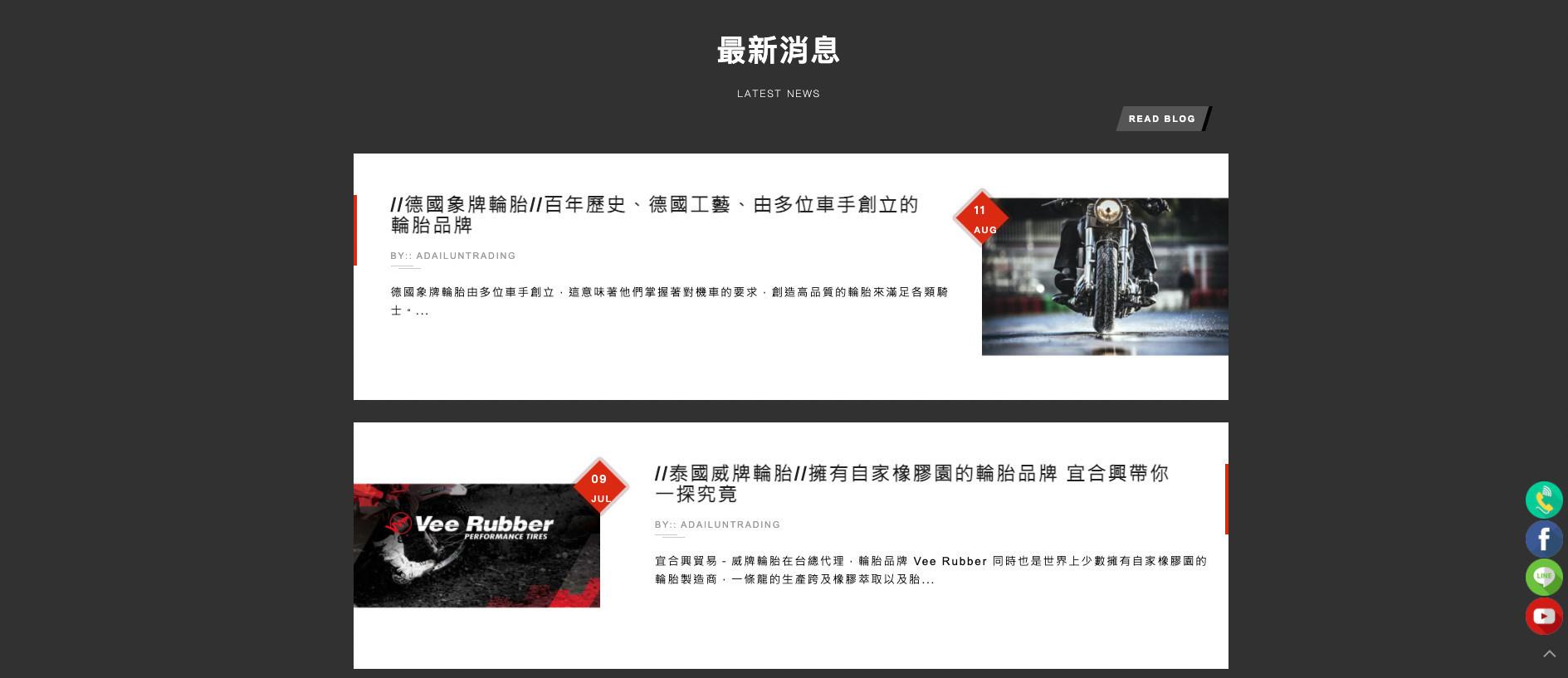 高雄SEO優化網頁設計成功案例-最新消息 宜合興機車零件及輪胎貿易商